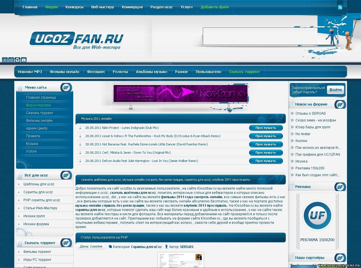 Создание нового многоуровнего меню на сайте uCoz 16